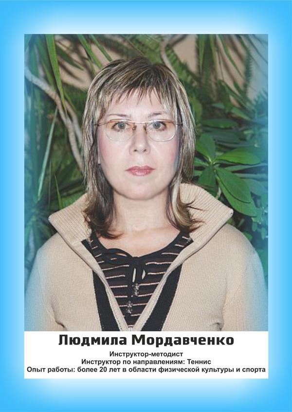 Людмила Мордавченко