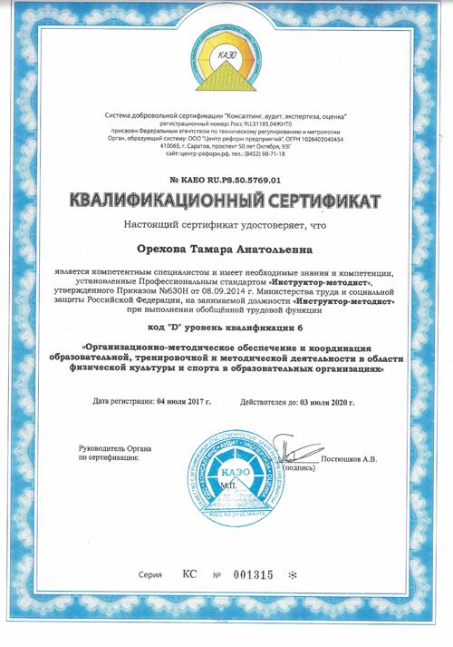 orehova_gramota3