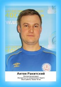 Антон Ракитский
