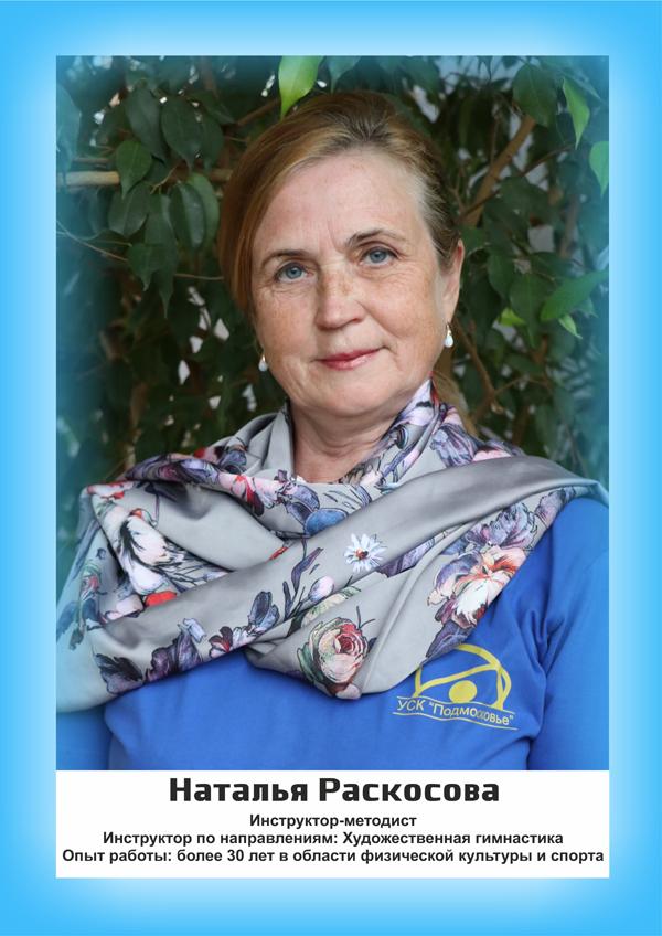 Наталья Раскосова