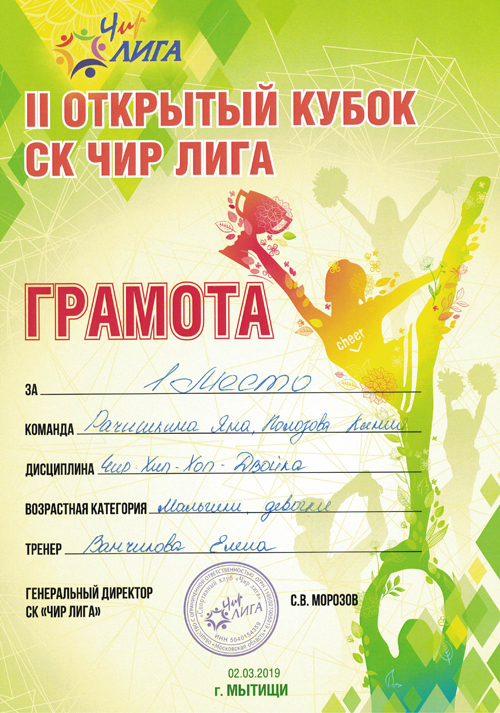 vanchikova_gramota10