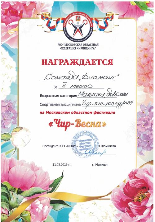vanchikova_gramota12