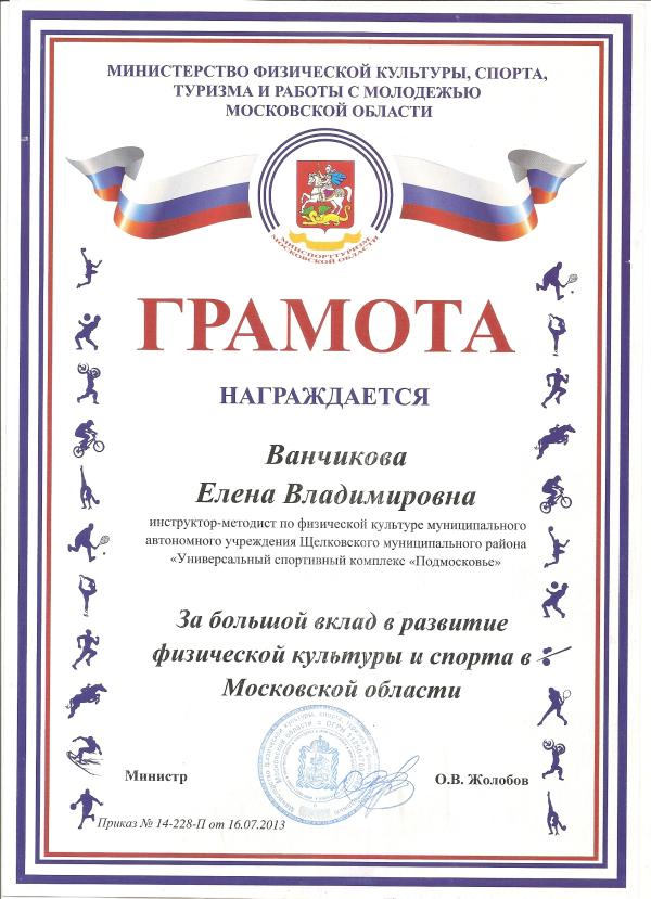 vanchikova_gramota2