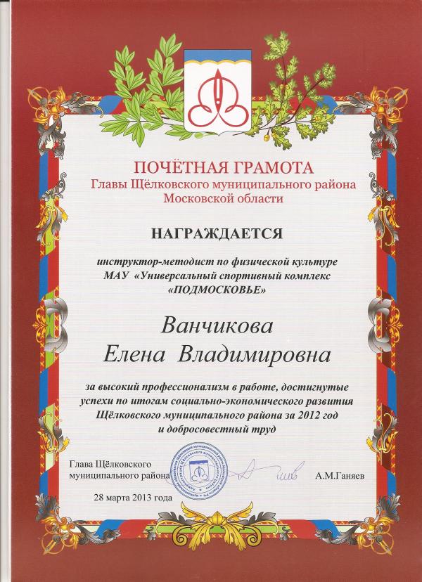 vanchikova_gramota3