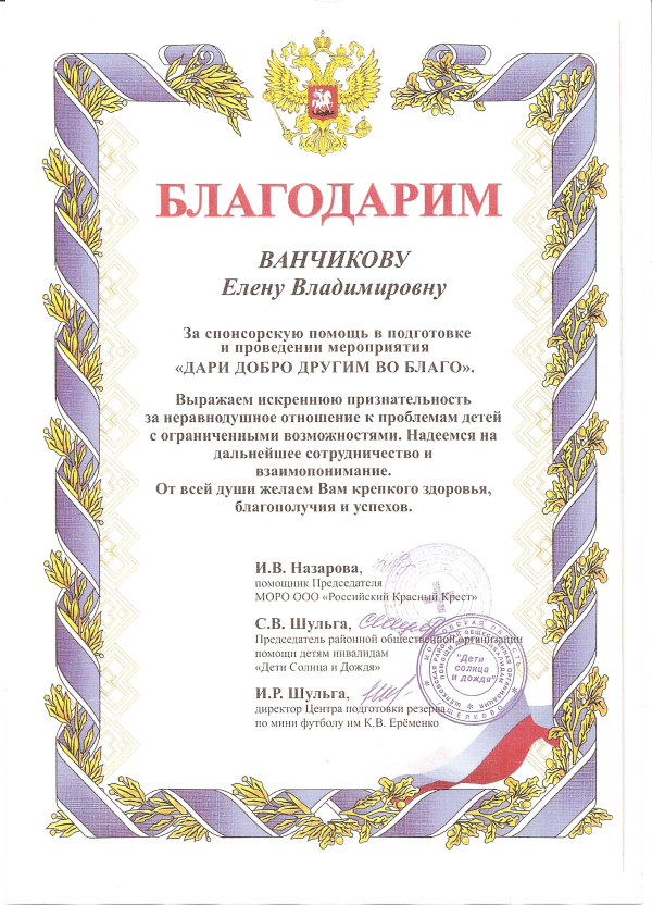 vanchikova_gramota6
