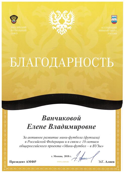 vanchikova_gramota7