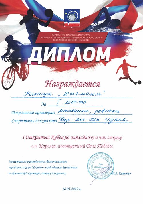 vanchikova_gramota8