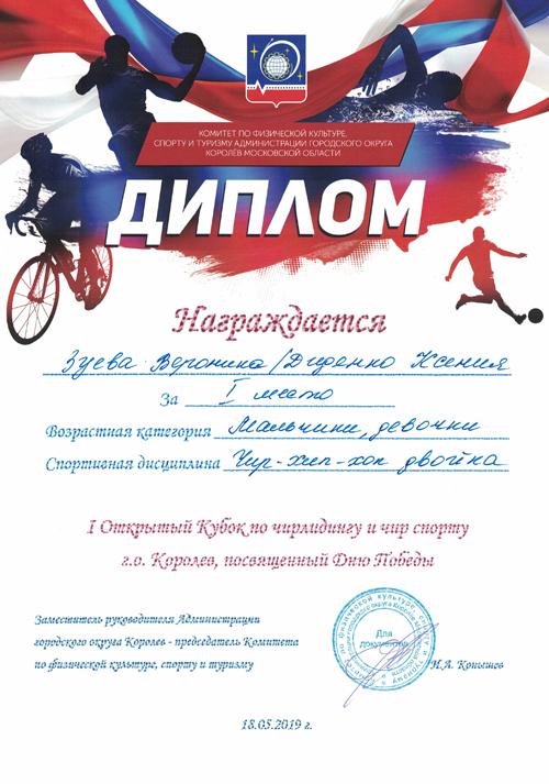 vanchikova_gramota9