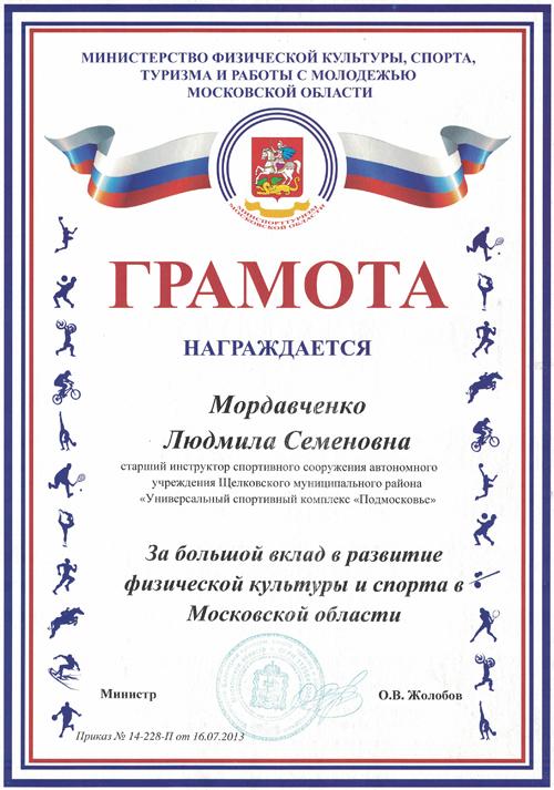 mordavchenko_gramota2