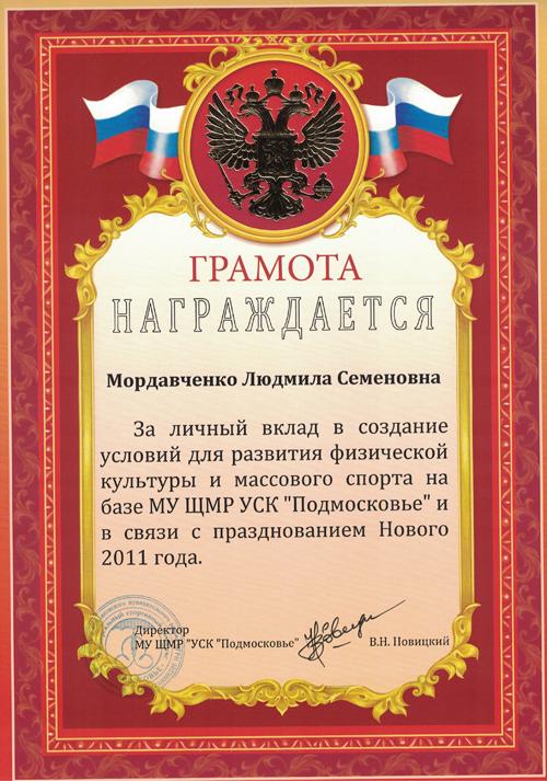 mordavchenko_gramota3