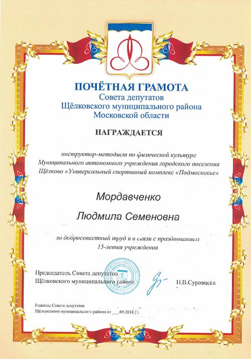 mordavchenko_gramota4