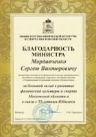 mordavchenko_s_gramota4