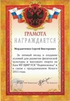 mordavchenko_s_gramota7