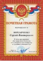 mordavchenko_s_gramota8