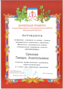 orehova_gramota2