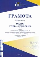 orlov_gramota1