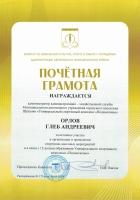 orlov_gramota2