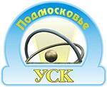 УСК «Подмосковье»