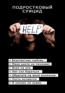 Это важно: подростковый суицид