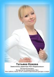 Татьяна Конова