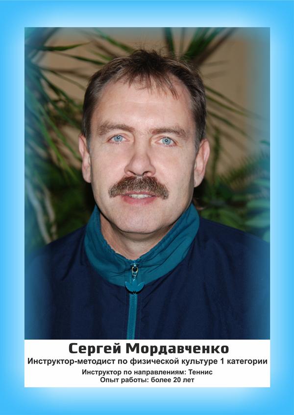 Сергей Мордавченко