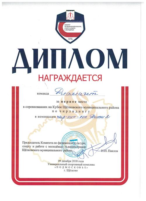 vanchikova_gramota11