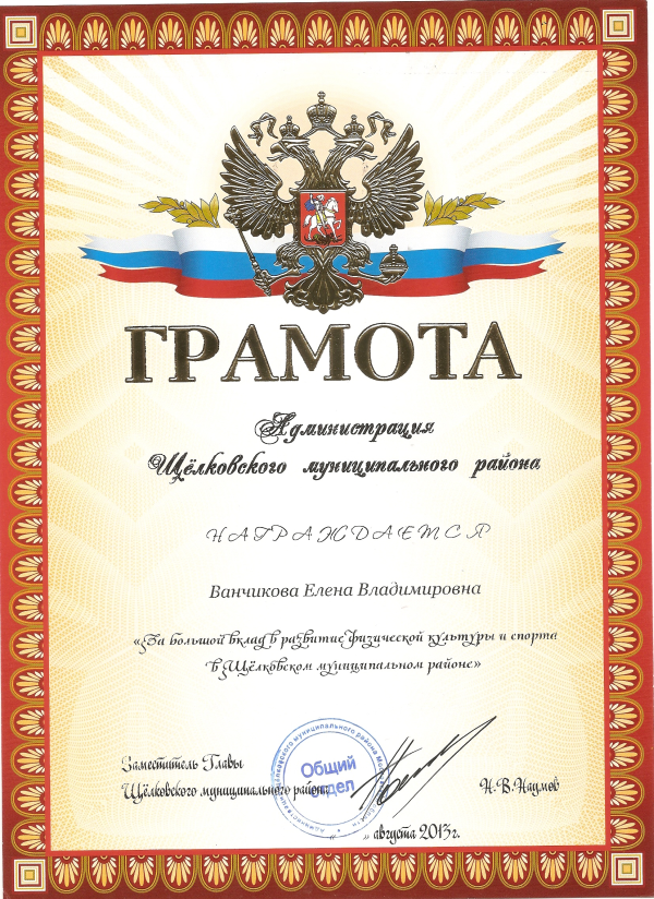 vanchikova_gramota4