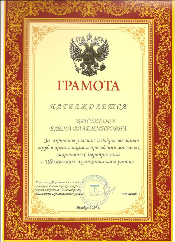 vanchikova_gramota5