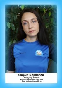Мария Верхаген