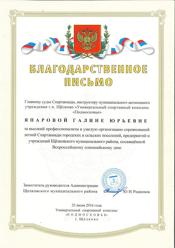 yaparova_page2