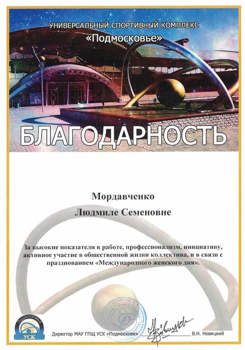 mordavchenko_gramota1