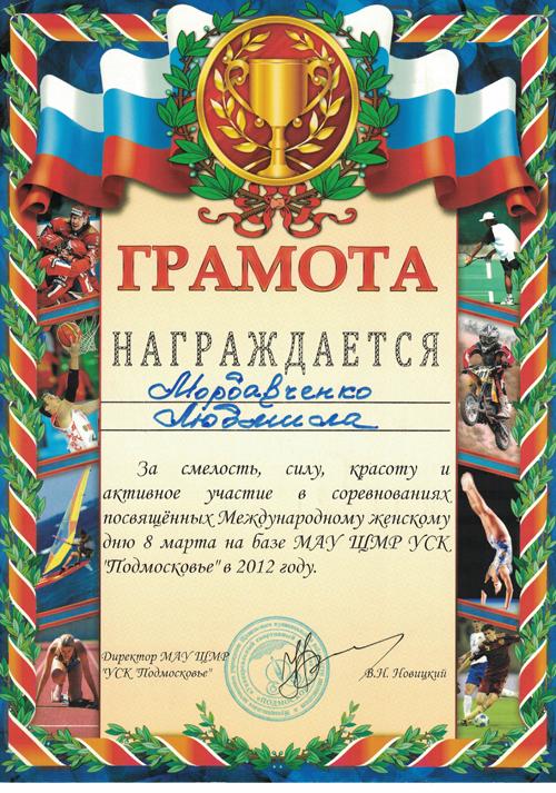 mordavchenko_gramota5