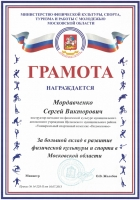 mordavchenko_s_gramota2