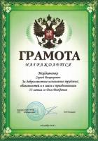 mordavchenko_s_gramota3