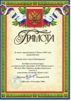 mordavchenko_s_gramota6
