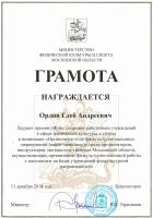 orlov_gramota3